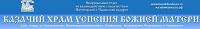Епархиальный отдел по взаимодействию с казачеством