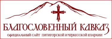 Официальный сайт Пятигорской и Черкесской епархии